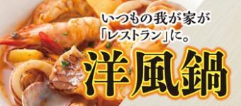 youfuunabe_naka_350_160