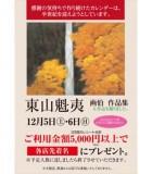 20_higashiyama_300_340