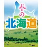 1704hokkaido_naka_300_340