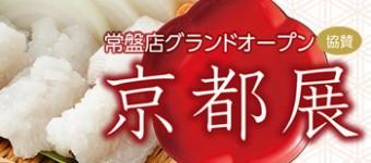 kyoto_naka_350_160