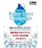 300_340_rainy