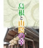 18_shimane_300_340