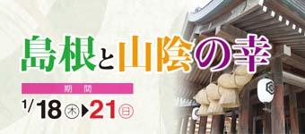 18_shimane_350_160-340x150