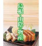 18_shimane__ura_300_340