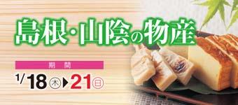 18_shimane__ura_350_160-340x150