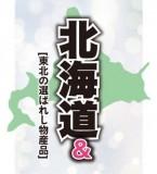 18_hokkaido__ura_300_340