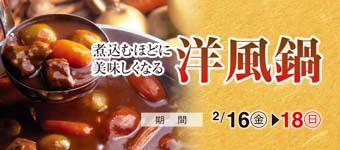 18_yofunabe_350_160-340x150