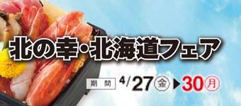 18_hokkaido_omote_350_160-340x150