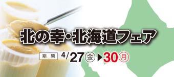 18_hokkaidoura_350_160-340x150