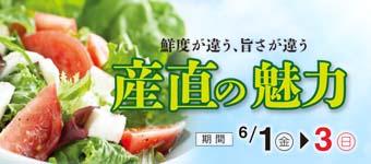 18_sanchoku_omote_350_160-340x150