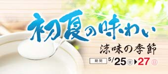 18_syoka_ura_350_160-340x150