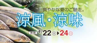18_ryoufu_omote_350_160-340x150