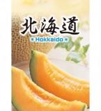18_hokkaido_omote_300_340
