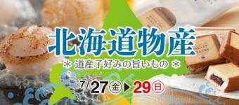 18_hokkaido_ura_350_160-340x150