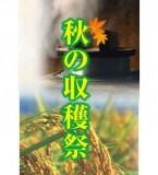 18_aki_s_omote_300_340