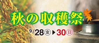 18_aki_s_omote_350_160-340x150