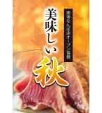 18_nanba_aki_omote_300_340