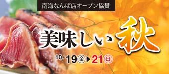 18_nanba_aki_omote_350_160-340x150