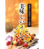 18_nanba_aki_ura_300_340