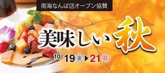 18_nanba_aki_ura_350_160-340x150