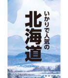 19_hokkaido_omote_300_340