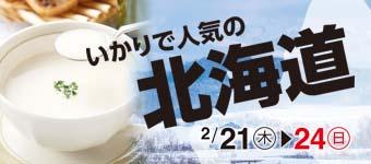 19_hokkaido_omote_350_160-340x150
