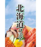 19_hokkaido_ura_300_340