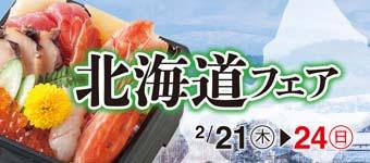 19_hokkaido_ura_350_160-340x150