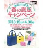 19_haru_campaign_ura_300_340