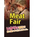 19_meat_omote_300_340