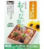 19_natsu_omotenashi_300_340