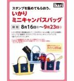 19_itami_suzu_bag_300_340