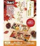 19_omotenashi_300_340