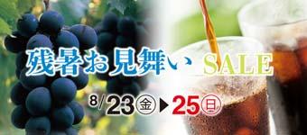 19_zansyo_sale_omote_350_160-340x150