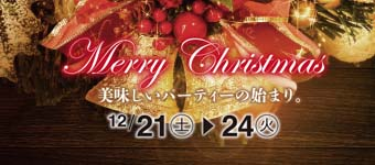 19_christmas_omote_350_160-340x150
