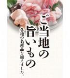 20_gotouchi_omote_300_340