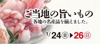 20_gotouchi_omote_350_160-340x150