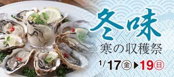 20_syukaku_omote_350_160-340x150