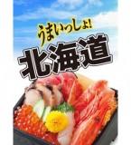 20_hokkaido_omote_300_340