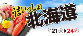 20_hokkaido_omote_350_160-340x150