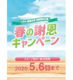 20_haru_campaign_300_340