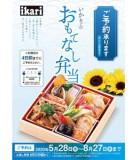 20_s_omotenashi_300_340
