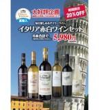20_wineset_300_340