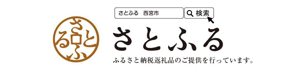 nishinomiya_satofuru_960_260