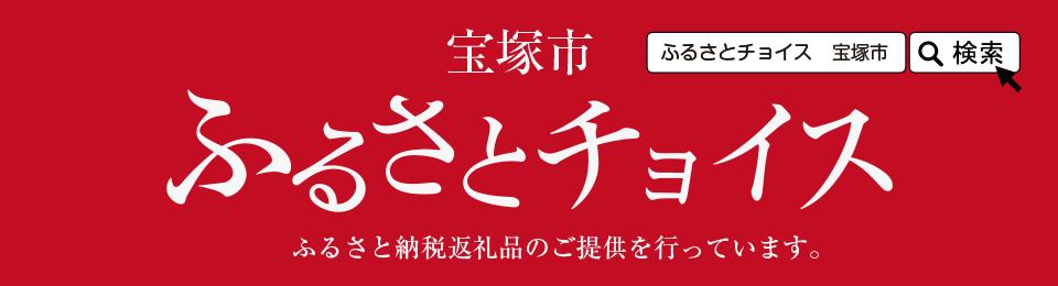 takarazuka_furusato_960_260