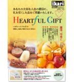 heartfil_gift
